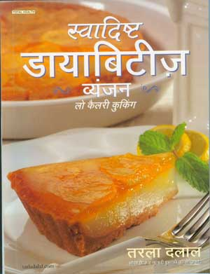 Delicious diabetic recipes hindi cookbook by tarla dalal delicious product image delicious diabetic recipes hindi forumfinder