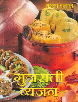 The complete gujarati cook book hindi cookbook by tarla dalal the complete gujarati cook book hindi forumfinder Gallery